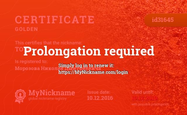 Certificate for nickname TOYO is registered to: Морозова Николая Дмитриевича