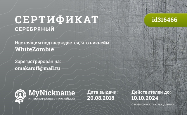 Certificate for nickname WhiteZombie is registered to: omakaroff@mail.ru