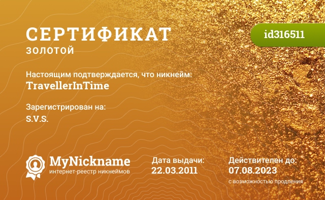 Сертификат на никнейм TravellerInTime, зарегистрирован на S.V.S.