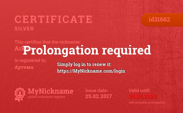 Certificate for nickname Arkon is registered to: Артема