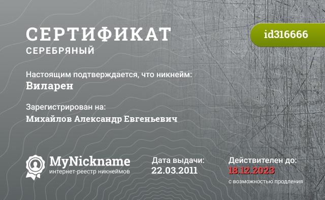 Certificate for nickname Виларен is registered to: Михайлов Александр Евгеньевич