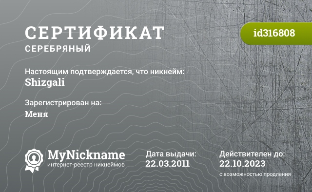 Certificate for nickname Shizgali is registered to: Меня