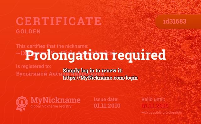 Certificate for nickname ~DangerouS ~Girls >[a1enka] is registered to: Бусыгиной Алёной Андреевной