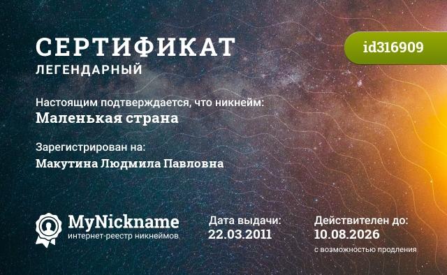 Сертификат на никнейм Маленькая страна, зарегистрирован за Макутина Людмила Павловна