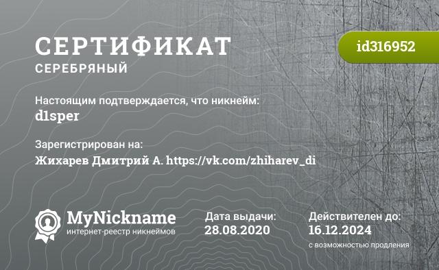 Certificate for nickname d1sper is registered to: Антропов Артем Александрович