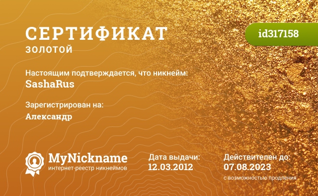 Сертификат на никнейм SashaRus, зарегистрирован на Александр
