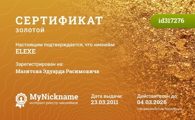 Certificate for nickname ELEXE is registered to: Мазитова Эдуарда Расимовича