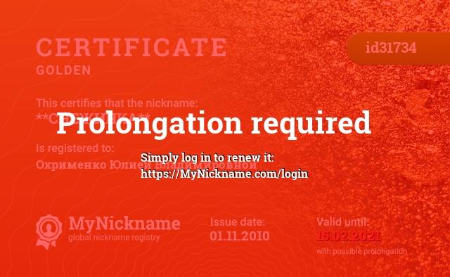 Certificate for nickname **СНЕЖИНКА** is registered to: Охрименко Юлией Владимировной
