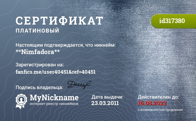 Certificate for nickname **Nimfadora** is registered to: fanfics.me/user40451&ref=40451