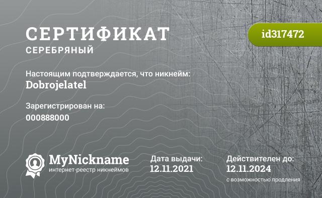 Certificate for nickname Dobrojelatel is registered to: Osadchiy Valeriy