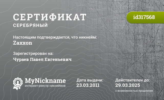 Сертификат на никнейм Zaxxon, зарегистрирован на Чураев Павел Евгеньевич