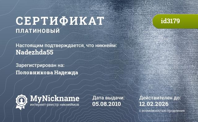 Сертификат на никнейм Nadezhda55, зарегистрирован на Половникова Надежда