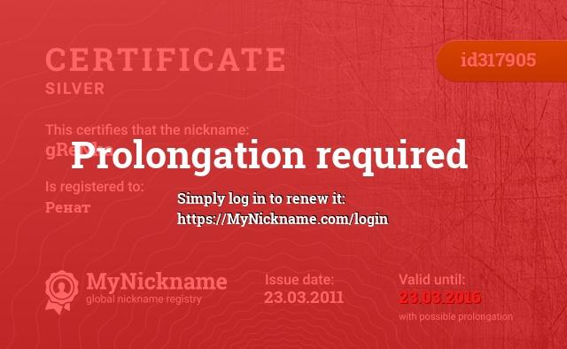 Certificate for nickname gReNka. is registered to: Ренат
