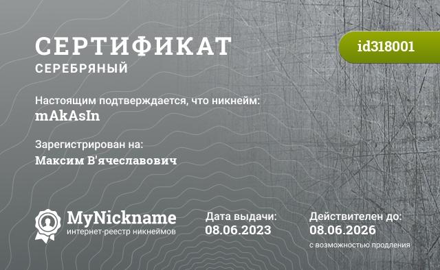 Certificate for nickname mAkAsIn is registered to: https://vk.com/makasincs