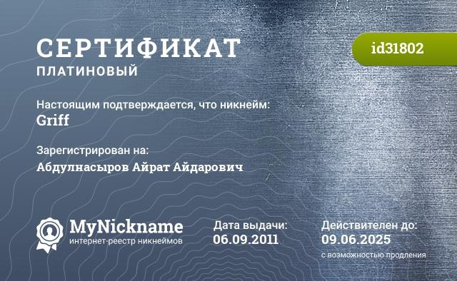 Сертификат на никнейм Griff, зарегистрирован на Абдулнасыров Айрат Айдарович