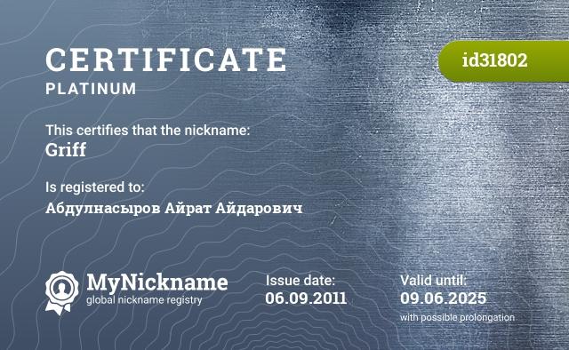 Certificate for nickname Griff is registered to: Абдулнасыров Айрат Айдарович