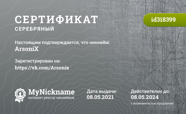 Certificate for nickname ArsoniX is registered to: evilworlds.ru