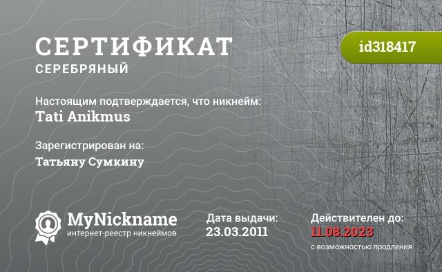 Certificate for nickname Tati Anikmus is registered to: Татьяну Сумкину