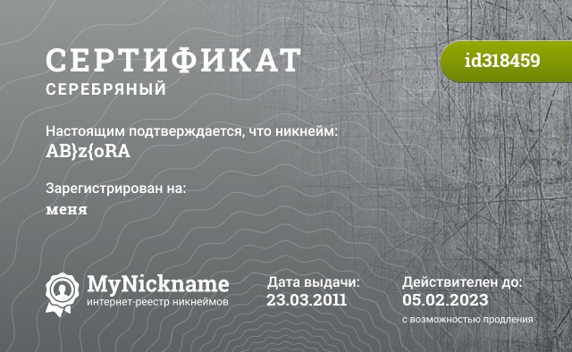 Certificate for nickname AB}z{oRA is registered to: меня