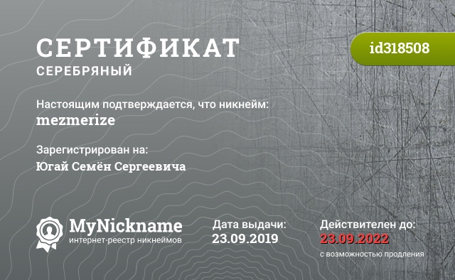 Certificate for nickname mezmerize is registered to: Югай Семён Сергеевича