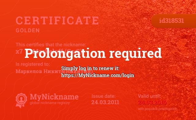 Certificate for nickname x7 ™ | Markeloff (Cs:S) is registered to: Маркелов Никита(Никитин)