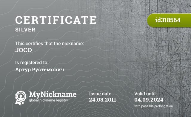 Certificate for nickname JOCO is registered to: Артур Рустемович