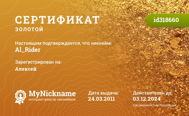 Сертификат на никнейм Al_Rider, зарегистрирован на Алексей