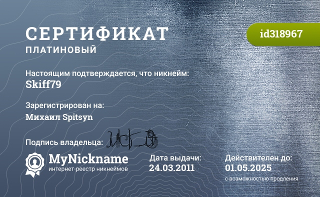 Сертификат на никнейм Skiff79, зарегистрирован на Михаил Skiff