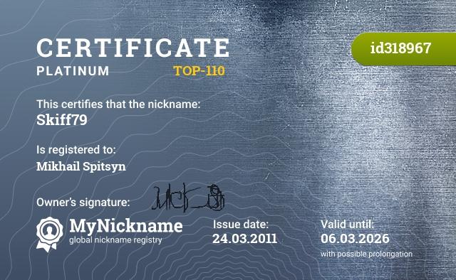 Certificate for nickname Skiff79 is registered to: Mikhail Spitsyn