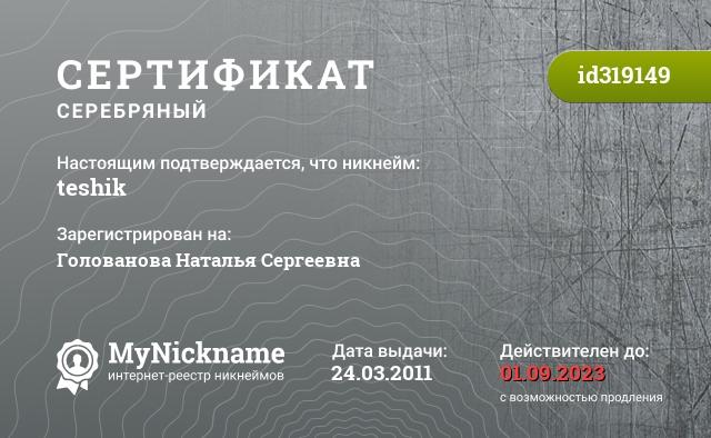 Certificate for nickname teshik is registered to: Голованова Наталья Сергеевна