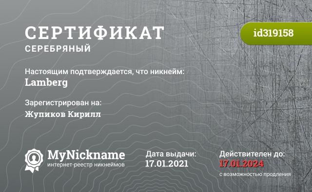 Certificate for nickname Lamberg is registered to: Lamberg