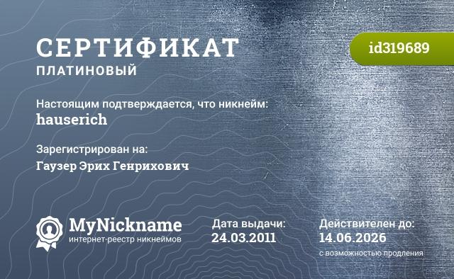 Сертификат на никнейм hauserich, зарегистрирован на Гаузер Эрих Генрихович