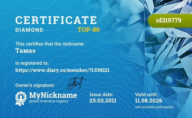 Certificate for nickname Тамаэ is registered to: https://www.diary.ru/member/?1339221