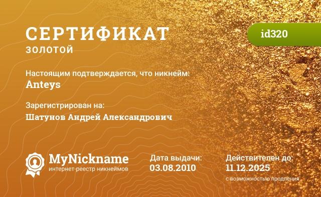 Сертификат на никнейм Anteys, зарегистрирован на Шатунов Андрей Александрович