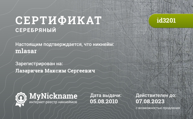 Certificate for nickname mlasar is registered to: Лазаричев Максим Сергеевич