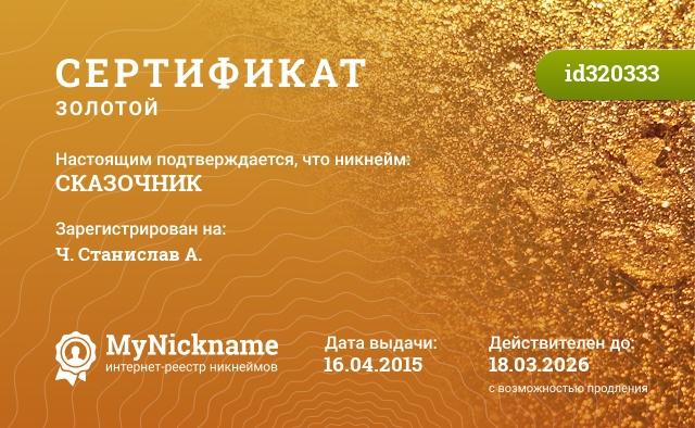 Сертификат на никнейм СКАЗОЧНИК, зарегистрирован на Ч. Станислав А.