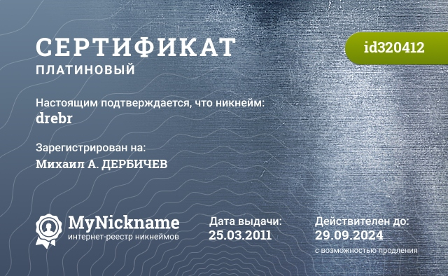Certificate for nickname drebr is registered to: Михаил А. ДЕРБИЧЕВ