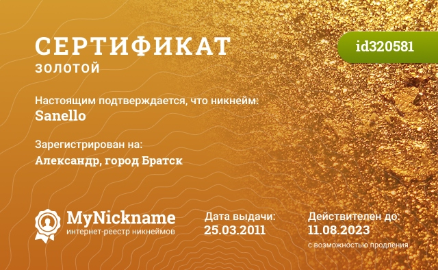 Certificate for nickname Sanello is registered to: Александра, простого парня из Братска