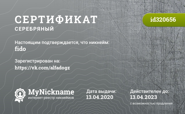 Certificate for nickname fido is registered to: Назаров Михаил Александрович