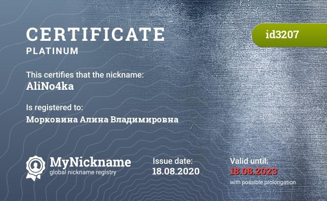 Certificate for nickname AliNo4ka is registered to: Морковина Алина Владимировна