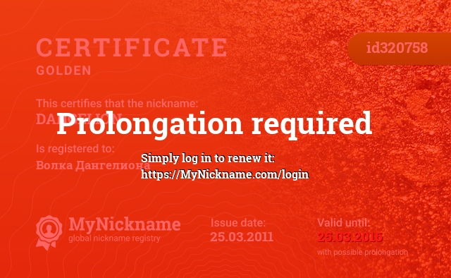 Certificate for nickname DANGELION is registered to: Волка Дангелиона