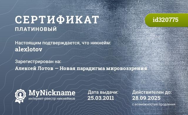 Сертификат на никнейм alexlotov, зарегистрирован за Алексей Лотов — Новая парадигма мировоззрения