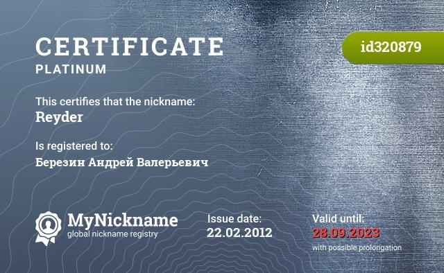 Certificate for nickname Reyder is registered to: Березин Андрей Валерьевич