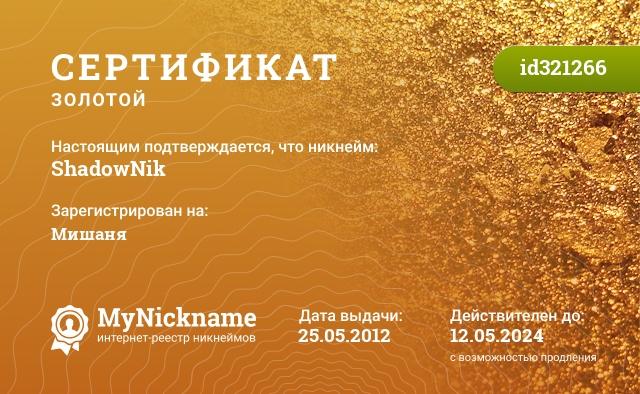 Certificate for nickname ShadowNik is registered to: Мишаня
