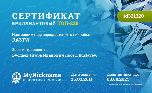 Сертификат на никнейм RA3TW, зарегистрирован на Буслаев Игорь Иванович /Igor I. Buslayev/