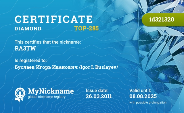 Certificate for nickname RA3TW is registered to: Буслаев Игорь Иванович /Igor I. Buslayev/