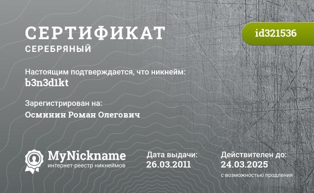Certificate for nickname b3n3d1kt is registered to: Осминин Роман Олегович