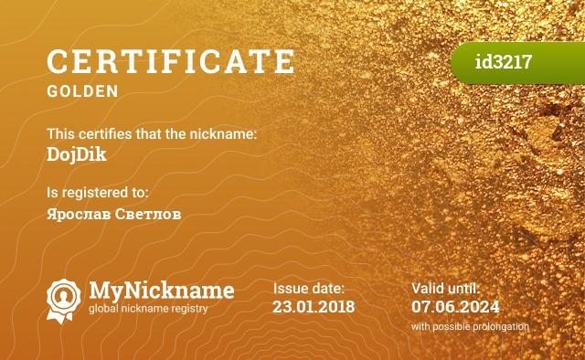 Certificate for nickname DojDik is registered to: Ярослав Светлов