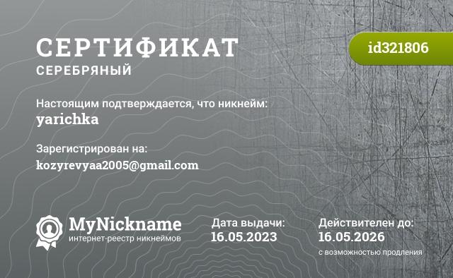 Certificate for nickname yarichka is registered to: Шидловскую Софью Валерьевну