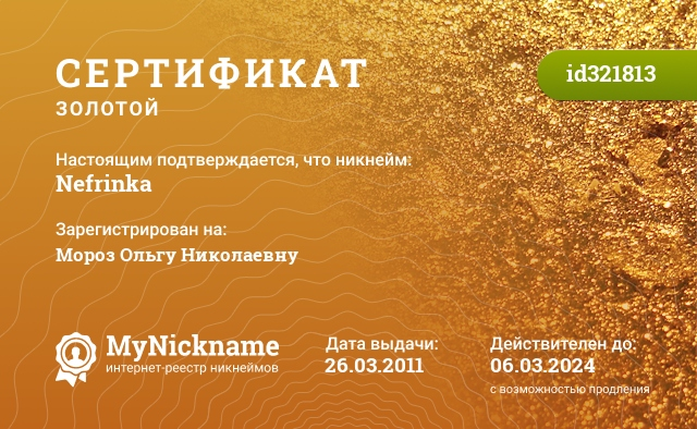 Certificate for nickname Nefrinka is registered to: Мороз Ольгу Николаевну